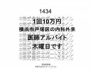 横浜市 戸塚区 内科外来 木曜日 1回10万円 医師アルバイト