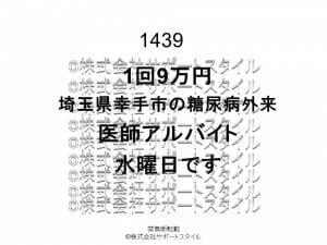 埼玉県 幸手市 糖尿病外来 水曜日 1回9万円 医師アルバイト
