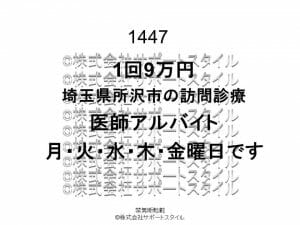 埼玉県 所沢市 訪問診療 月・火・水・木・金曜日 1回9万円 医師アルバイト