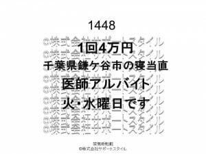 千葉県 鎌ケ谷市 寝当直 火・水曜日 1回4万円 医師アルバイト