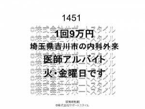埼玉県 吉川市 内科外来 火・金曜日 1回9万円 医師アルバイト