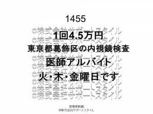 東京都 葛飾区 内視鏡検査 火・木・金曜日 1回4.5万円 医師アルバイト