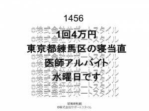 東京都 練馬区 寝当直 水曜日 1回4万円 医師アルバイト