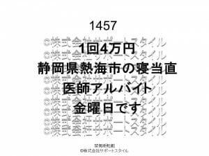 静岡県 熱海市 寝当直 金曜日 1回4万円 医師アルバイト