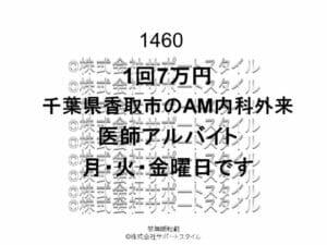 千葉県 香取市 AM内科外来 月・火・金曜日 1回7万円 医師アルバイト