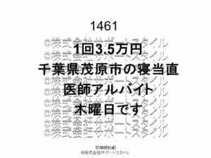 千葉県茂原市 寝当直 木曜日 1回3.5万円 医師アルバイト