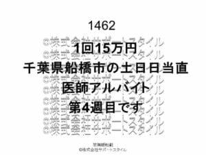 千葉県 船橋市 土日日当直 第4週目 1回15万円 医師アルバイト