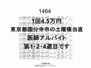 東京都 国分寺市 土曜寝当直 月1回から 1回4.5万円 医師アルバイト