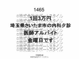 埼玉県 さいたま市 内科夕診 金曜日 1回3万円 医師アルバイト