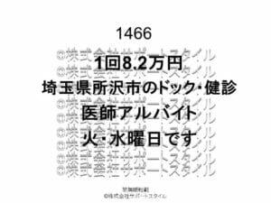 埼玉県 所沢市 ドック・健診 火・水曜日 1回8.2万円 医師アルバイト