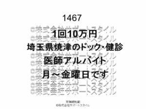 静岡県 焼津市 ドック・健診 月~金曜日 1回10万円 医師アルバイト