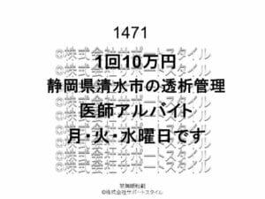 静岡県 清水市 透析管理 月・火・水曜日 1回10万円 医師アルバイト