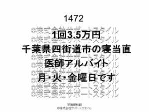 千葉県 四街道市 寝当直 月・火・金曜日 1回3.5万円 医師アルバイト