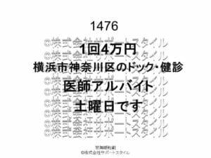 横浜市 神奈川区 ドック・健診 土曜午前 1回4万円 医師アルバイト
