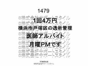 横浜市 戸塚区 透析管理 月曜PM 1回4万円 医師アルバイト