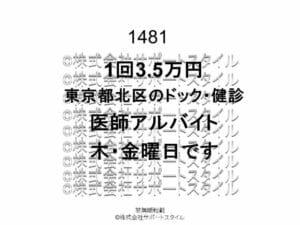 東京都 北区 ドック・健診 木・金曜日 医師アルバイト