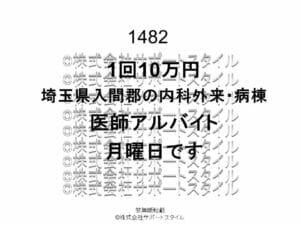 埼玉県 入間郡 内科外来・病棟 1回10万円 医師アルバイト