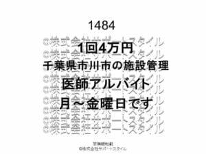 千葉県市川市 施設管理 月~金曜日 1回4万円 医師アルバイト