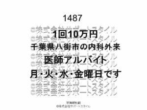千葉県 八街市 内科外来 月・火・水・金曜日 1回10万円 医師アルバイト