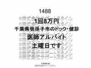千葉県 我孫子市 ドック・健診 土曜日 1回8万円 医師アルバイト