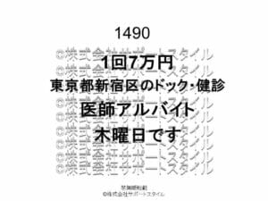 東京都 新宿区 ドック・健診 木曜日 1回7万円 医師アルバイト