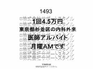 東京都 杉並区 内科外来 月曜AM 1回4.5万円 医師アルバイト