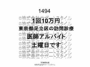 東京都 足立区 訪問診療 土曜日 1回10万円 医師アルバイト