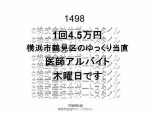 横浜市 鶴見区 ゆっくり当直 木曜日 1回4.5万円 医師アルバイト