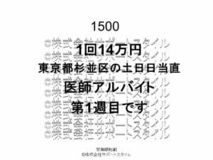 東京都 杉並区 土日日当直 第1週目 1回14万円 医師アルバイト