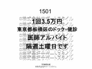東京都 板橋区 ドック・健診 隔週土曜日 1回3.5万円 医師アルバイト
