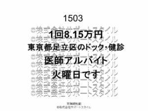 東京都 足立区 ドック・健診 火曜日 1回8.15万円 医師アルバイト