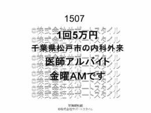 千葉県 松戸市 内科外来 金曜A M 1回5万円 医師アルバイト