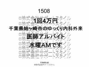 千葉県 姉ヶ崎市 ゆっくり外来 水曜AM 1回4万円 医師アルバイト
