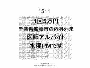 千葉県 船橋市 内科外来 水曜PM 1回5万円 医師アルバイト
