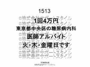東京都 中央区 糖尿病外来 火・木・金曜日 1回4万円 医師アルバイト