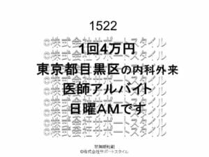 東京都 目黒区 内科外来 日曜AM 1回4万円 医師アルバイト