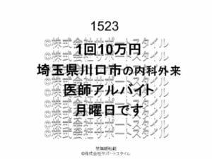 埼玉県 川口市 内科外来 月曜日 1回10万円 医師アルバイト