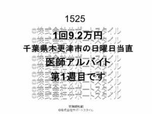 千葉県 木更津市 日曜日当直 第1週目 1回9.2万円 医師アルバイト