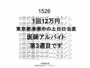 東京都 清瀬市 土日日当直 第3週目 1回12万円 医師アルバイト