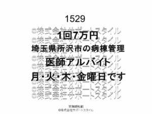 埼玉県 所沢市 病棟管理 月・火・木・金曜日 1回7万円 医師アルバイト
