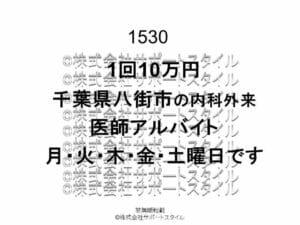 千葉県 八街市 内科外来 月・火・木・金・土曜日 1回10万円 医師アルバイト