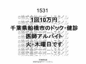 千葉県 船橋市 ドック・健診 火・木曜日 1回10万円 医師アルバイト