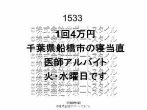 千葉県 船橋市 寝当直 火・水曜日 1回4万円 医師アルバイト