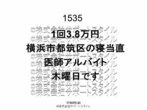 横浜市 都筑区 寝当直 木曜日 1回3.8万円 医師アルバイト