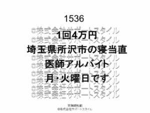 埼玉県 所沢市 寝当直 月・火曜日 1回4万円 医師アルバイト