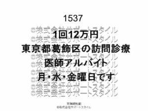 東京都 葛飾区 訪問診療 月・水・金曜日 1回12万円 医師アルバイト