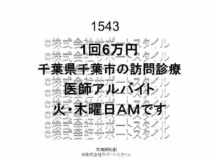 千葉県 千葉市 訪問診療 火・木曜日AM 1回6万円 医師アルバイト