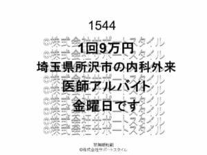埼玉県 所沢市 内科外来 金曜日 1回9万円 医師アルバイト