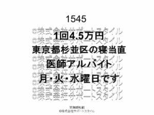 東京都 杉並区 寝当直 月・火・水曜日 1回4.5万円 医師アルバイト