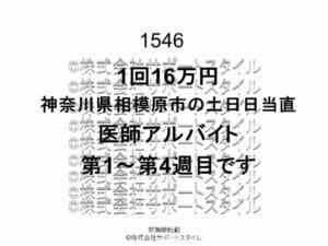 神奈川県 相模原市 土日日当直 第1~4週目 1回16万円 医師アルバイト